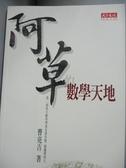 【書寶二手書T2/科學_OHW】阿草的數學天地_曹亮吉