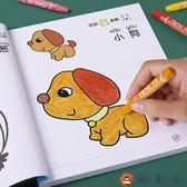 兒童畫畫本寶寶涂色書涂鴉填色繪本圖畫繪畫冊套裝【淘夢屋】