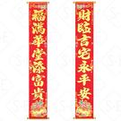 彩金福袋對聯掛軸-4款詩句 (220x29.3公分) 勝億春聯飾品全國批發零售