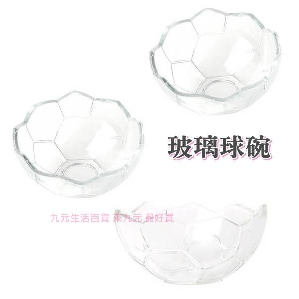【九元生活百貨】玻璃球碗 冰淇淋碗 沙拉碗 布丁碗