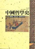 書中國哲學史