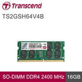 【免運費】限量 創見 SO-DIMM DDR4 2400 16G NB用記憶體 TS2GSH64V4B 1024Mx8 1.2V
