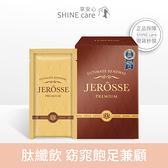婕樂纖JEROSSE 輕卡肽纖飲  (10包/盒)【享安心】低卡 飽足 神奇可可 保健食品 營養品 口袋餐 可可粉
