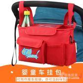 嬰兒手推車掛包 兒童傘車置物掛袋【優兒寶貝】