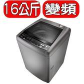 SAMPO聲寶【ES-HD16B(K1)】16KG單槽變頻洗衣機