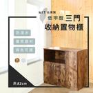 台灣製 82cm高三門儲物收納櫃 廚房櫃 電器櫃 家美