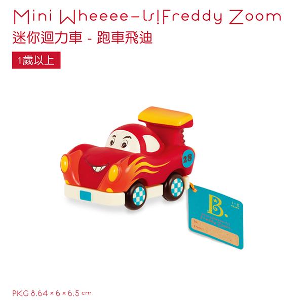 【美國 B.Toys 感統玩具】迷你迴力車-跑車飛迪 BX1496Z