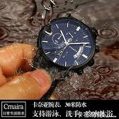 黑科技腕表多功能防水男表時尚三眼6針秒表計時日歷夜光男士手錶 卡布奇諾