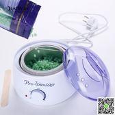 蠟療機 pro-wax100 熱蠟機融蠟機脫毛蠟機 巴拿芬美容加熱器蠟療儀蠟療機 薇薇