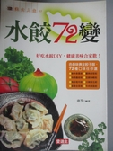【書寶二手書T2/餐飲_OFW】水餃72變_唐芹