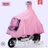 電動電瓶車雨衣女單人加大加厚可愛自行車長款全身防暴雨騎車雨披 名購新品