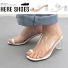 [Here Shoes]6.5cm拖鞋 優雅氣質仙女透明感 皮革方頭套趾粗跟涼拖鞋 透明水晶鞋跟-KS605