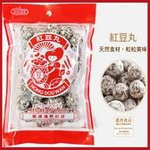 自然風味~紅豆丸250g~清爽好吃傳統食材 【AK07115】99愛買小舖