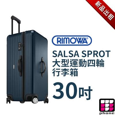 RIMOWA 行李箱出租 SALSA SPORT 30吋 四輪 大型運動行李箱