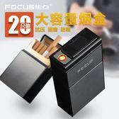 虧本促銷-煙盒煙盒20支裝便攜帶充電打火機一體創意個性超薄男士送男友香菸盒
