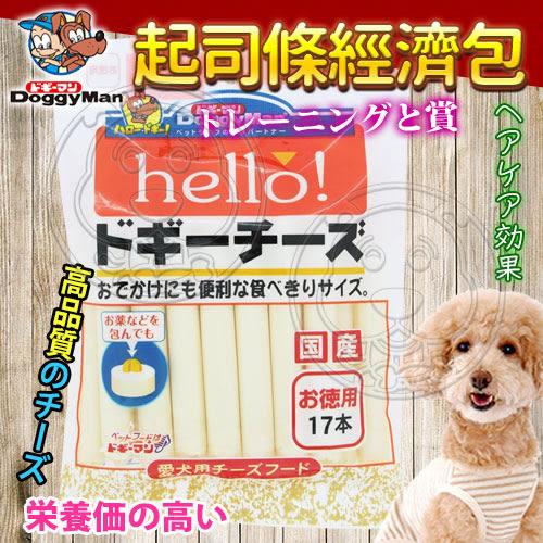 【培菓平價寵物網 】DoggyMan》犬用Hello起司條17入經濟包