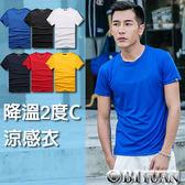 涼感情侶短T【L35106】OBI YUAN韓版涼感衣料素面短袖T恤共6色有加大尺碼