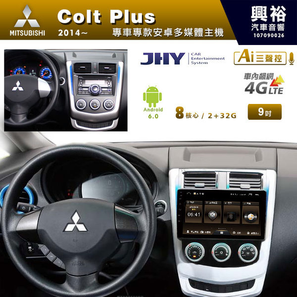 【JHY】2014~年三菱COLT PLUS專用9吋螢幕MS6安卓多媒體主機*安卓+三聲控*送1年4G網