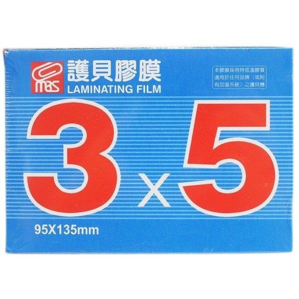 萬事捷 3x5 護貝膠膜 1321(特級品/藍盒)/一盒200張入(定350) 亮面護貝膜 95mm x 135mm