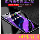 【萌萌噠】iPhone X 6 7 8 Plus 全屏高清抗藍光 滿版6D水凝膜 軟膜 螢幕保護膜 保護貼