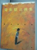 【書寶二手書T2/影視_JOA】電影賦比興集(下)_劉成漢,趙曼如