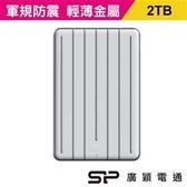 【綠蔭-免運】SP廣穎 Armor A75 2TB(銀) 2.5吋超薄金屬防震,行李箱造型,Type-c 介面