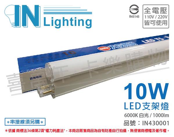 大友照明innotek LED 10W 6000K 白光 全電壓 2尺 支架燈 _ IN430001
