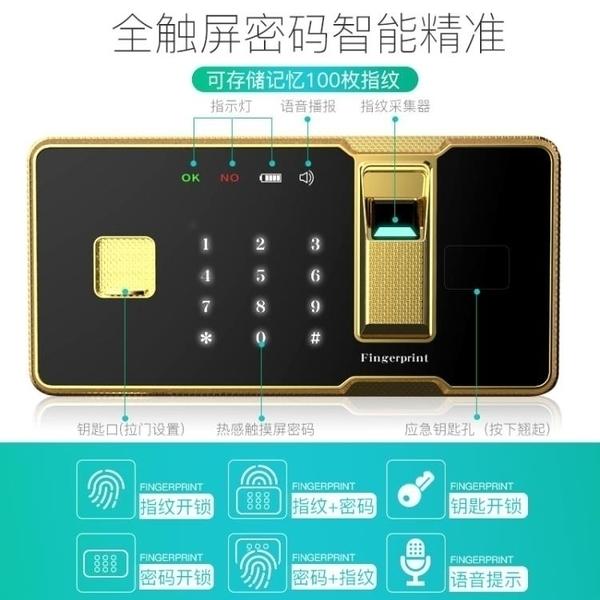 保險櫃歐美特保險櫃家用小型指紋隱形保險箱防盜密碼高60cm辦公床頭 叮噹百貨