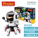 ProsKit 二代寶比機器人科學玩具 GE-894B 台灣寶工