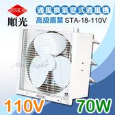 【有燈氏】順光 壁式 通風機 百葉片裝置 18吋 110V 循環空氣 換氣扇 原廠保固【STA-18】