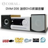 Buy917 【CORAL】DVM-206 迷你DVD床頭音響