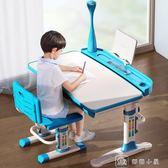 兒童學習桌可升降兒童書桌兒童學習桌椅套裝兒童寫字桌椅 YXS娜娜小屋