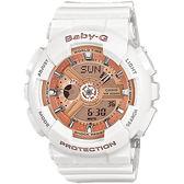 CASIO卡西歐 Baby-G 人氣經典率性手錶-玫瑰金x白 BA-110-7A1 / BA-110-7A1DR