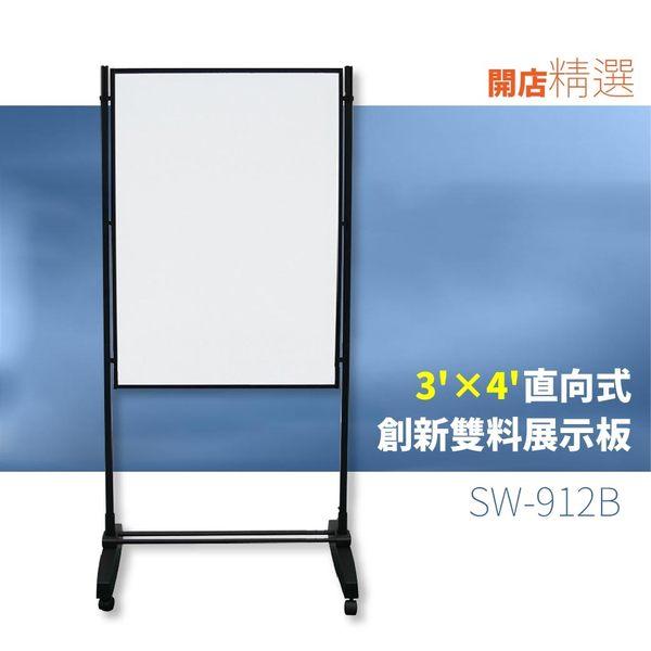 創新雙面異材展示板-布面 磁白板 直向式(3'×4')SW-912B 標示牌 標語架 廣告牌 展示牌 展示架