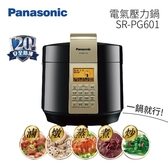 【24期0利率】Panasonic 國際牌 SR-PG601 電子高速煲 微電腦壓力鍋 6公升 公司貨