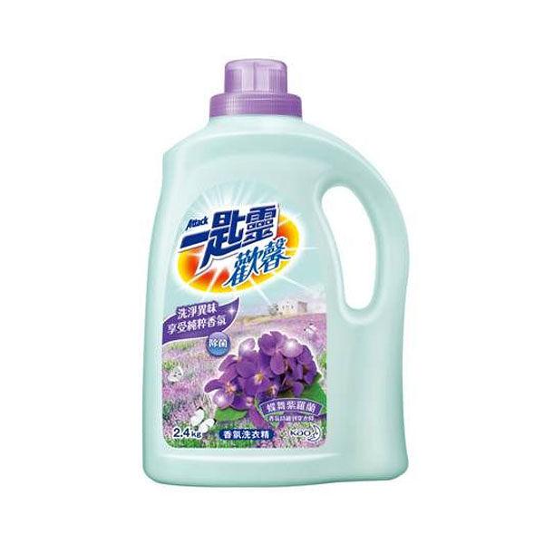 一匙靈 歡馨紫羅蘭香 超濃縮洗衣精 2.4kg*6瓶/箱