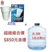 晶工牌 開飲機濾心 CF-2501A* 2顆+JK-588水桶*1個
