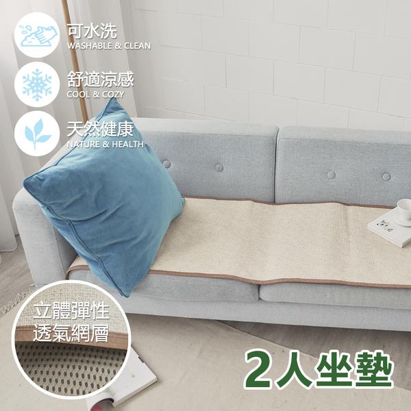 3D立體蜂巢式軟藤蓆-雙人坐墊(55x110cm)二人座墊/涼蓆/竹蓆/涼席/紙纖席/草蓆【小日常寢居】