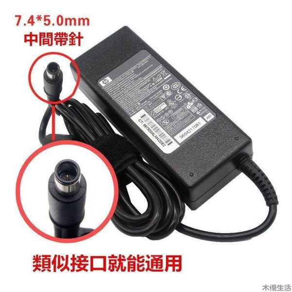 平行輸入 筆電變壓器 適用於惠普HP 4411S 4416S G4 CQ40 6531S電源供應器 變壓器