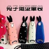 兔子筆袋-可愛文具收納袋PU鉛筆盒4色73pp248[時尚巴黎]