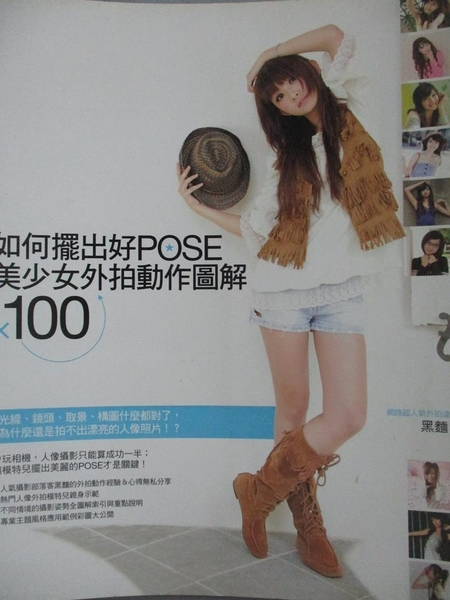 【書寶二手書T8/攝影_ZDY】如何擺出好POSE-美少女外拍動作圖解X100_黑麵
