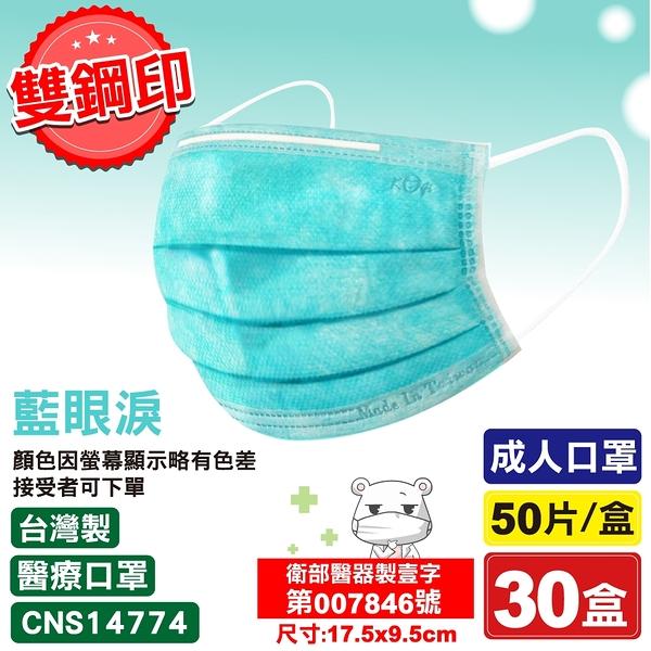 (雙鋼印) 宏瑋 成人醫療口罩 醫用口罩 (藍眼淚) 50入X30盒 (台灣製造 CNS14774) 專品藥局【2016804】