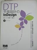 【書寶二手書T5/電腦_EGI】DTP平面設計的InDesign_原價580_井手理繪