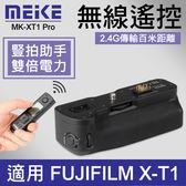 【XT1 電池手把 附遙控器】公司貨 一年保固 Meike 美科 MK-XT1 PRO 適用 FUJIFILM XT-1