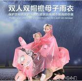 自騎行雨衣機車單雙人成人加大加厚摩托車機車透明女母子雨披 早秋最低價促銷