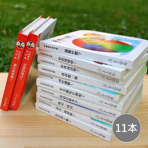 【上人文化】義大利快樂學習洞洞書-全套2本新書+9本原系列作(共11本)