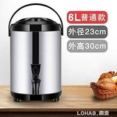不銹鋼奶茶桶商用保溫桶大容量豆漿桶冷熱雙層保溫茶水桶奶茶店 樂活生活館