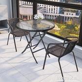 戶外仿藤編桌椅組合陽臺休閑小茶幾三件套庭院棋牌靠背圍椅藤椅子 居家家生活館