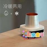 暖暖杯 自動加熱器製冷水杯便攜辦公室桌家用宿舍暖牛奶咖啡神器冰鎮飲料發熱55度恒溫T 2色
