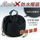 【安全帽的雨衣 可收納式 RAINX 安全帽袋 防水帽袋 (小) 】體積小方便攜帶,可店面自取